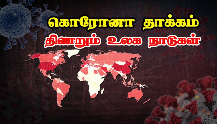 கொரோனா தாக்கம்.. திணறும் உலக நாடுகள்..!