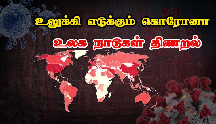 அதிகரிக்கும் கொரோனா பலி: திணறும் உலக நாடுகள்